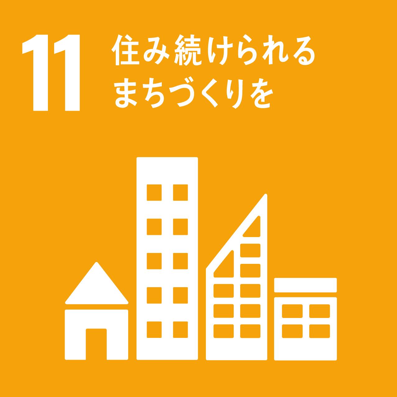 SDGs 11