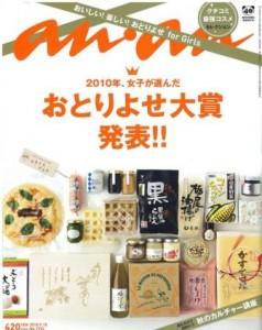 2010年、女子が選んだおとりよせ大賞発表!!