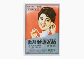 散剤 (サンザイ)せきどめ「廣貫堂」